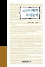소년사법과 국제준칙