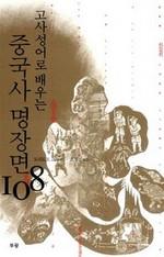 고사성어로 배우는 중국사 명장면 108
