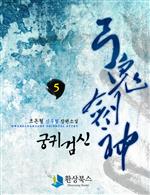 궁귀검신 1부 5권