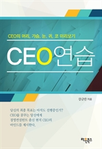 CEO 연습