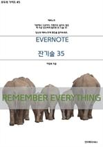 [모두의 가이드 5] 에버노트 잔기술 35